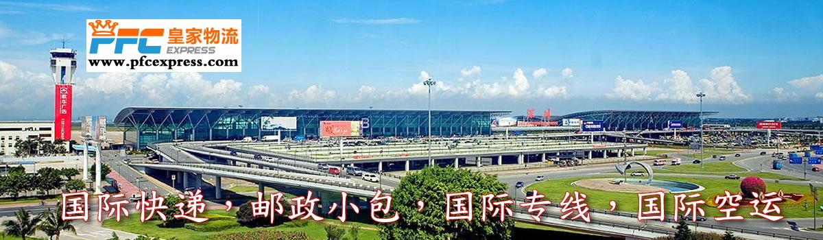 东莞国际快递,东莞国际快递公司,东莞国际小包专线服务