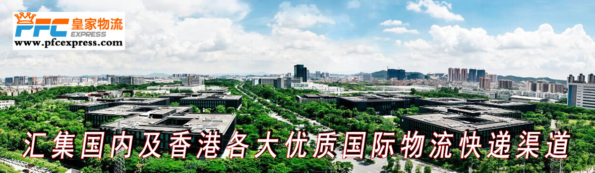 海珠区国际快递,广州海珠区国际快递公司,海珠区国际小包专线服务