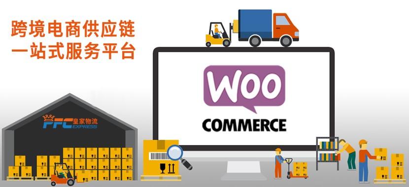 WooCommerce独立站代发货服务